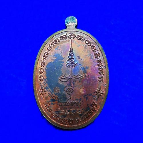 เหรียญแจกทาน หลวงปู่เอี่ยม ปฐมนาม รุ่นบูรณะอำเภอปากเกร็ด เนื้อนวโลหะผิวรุ้ง พิมพ์ใหญ่ ปี 2558 หายาก 2