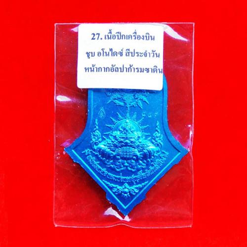 เหรียญท้าวเวสสุวรรณ รุ่นทรัพย์มหาศาล หลวงพ่อทอง วัดบ้านไร่ เนื้อปีกเครื่องบิน ชุบอโนไดซ์ เลข 883 3