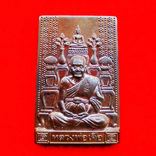 เหรียญโต๊ะหมู่ รุ่นแซยิด 84 ปี เนื้อนวโลหะ หลวงปู่เจือ วัดกลางบางแก้ว ปี 2552 เลข 37