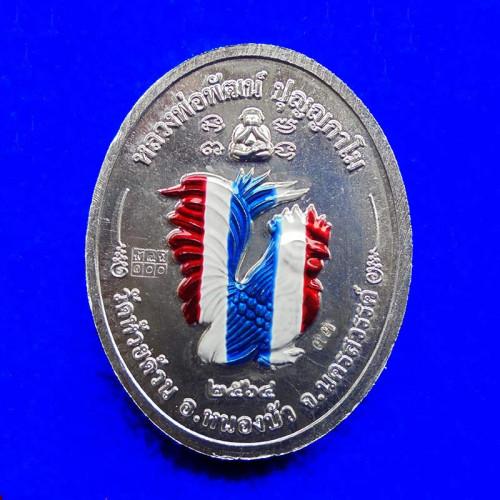 เหรียญ รุ่นยิ้ม100ปี เศรษฐี100ชาติ หลวงพ่อพัฒน์ วัดห้วยด้วน เนื้อปีกเครื่องบินลงยา 2 หน้า เลข 33 3