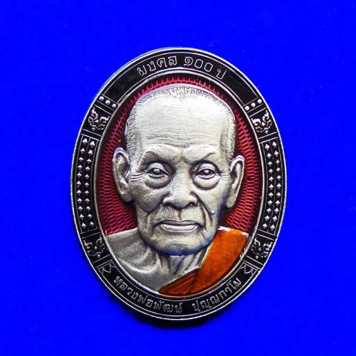 เหรียญหน้าใหญ่ มงคล100 ปี หลวงพ่อพัฒน์ วัดห้วยด้วน เนื้ออัลปาก้าซาตินลงยา ปี 2564 เลข 63