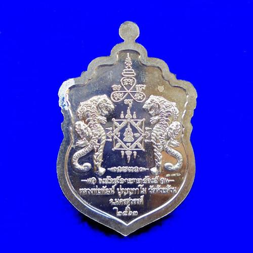 เหรียญเสมาพยัคฆ์ราชาทรัพย์ หลวงพ่อพัฒน์ วัดห้วยด้วน เนื้ออัลปาก้าลงยา 4 สี ปี 2564 เลข 140 1
