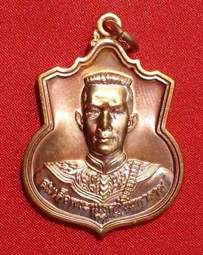 พระเครื่อง เหรียญสมเด็จนเรศวร มหาราช เหรียญสู้ เนื้อทองแดง ปี 2548 สวยมากๆ