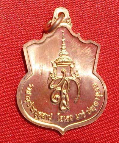 พระเครื่อง เหรียญสมเด็จนเรศวร มหาราช เหรียญสู้ เนื้อทองแดง ปี 2548 สวยมากๆ 1