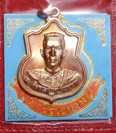 พระเครื่อง เหรียญสมเด็จนเรศวร มหาราช เหรียญสู้ เนื้อทองแดง ปี 2548 สวยมากๆ 2