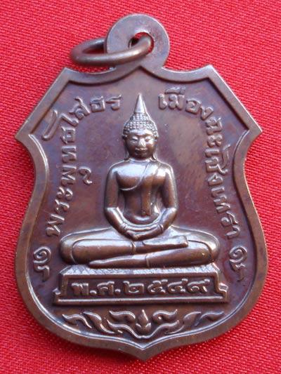 พระเครื่องยอดนิยม เหรียญโล่ห์หลวงพ่อโสธร เนื้อทองแดงรมดำ ปี 2549