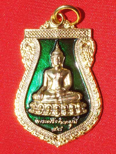 เหรียญพระนารายณ์ทรงครุฑ พระศรีศากยมุนี มหาเมตตาบารมี เนื้อลงยาสีเขียว วัดสุทัศนฯ ปี 2548