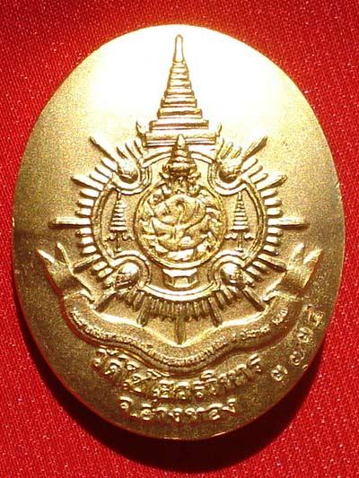 เหรียญรูปใข่ สมเด็จโต พรหมรังสี หลังภปร เนื้ออัลปาก้าชุบทอง ปี 2541 No.๓๗๓๘ 1