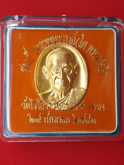เหรียญรูปใข่ สมเด็จโต พรหมรังสี หลังภปร เนื้ออัลปาก้าชุบทอง ปี 2541 No.๓๗๓๘ 2
