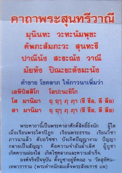 พระสุนทรีวาณี เนื้อเงินลงยา วัดสุทัศน์ ปี 2549 ดีด้านค้าขาย โชคลาภ มีใบคาถา สวยมาก 3