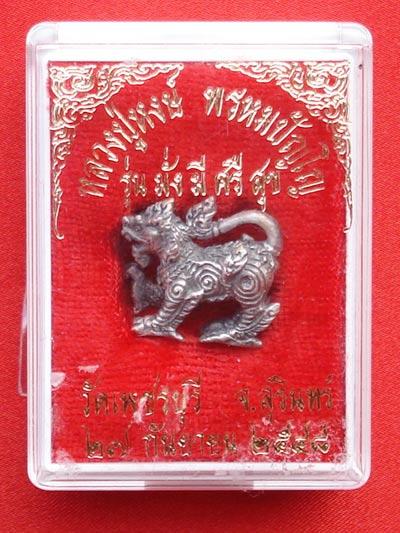 สิงห์ รุ่นมั่งมีศรีสุข เนื้อซาติน พิมพ์เล็ก หนึ่งในชุด พระเครื่อง หลวงปู่หงษ์ วัดเพชรบุรี ปี 2548 2