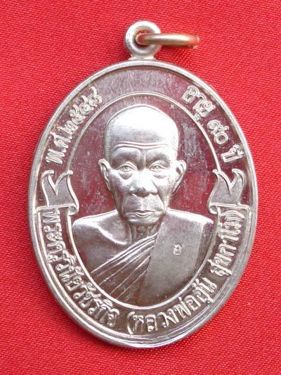 เหรียญโบว์ รุ่น 1 สุดยอด พระเครื่อง หลวงพ่ออุ้น วัดตาลกง เนื้ออัลปาก้า  ปี 2548