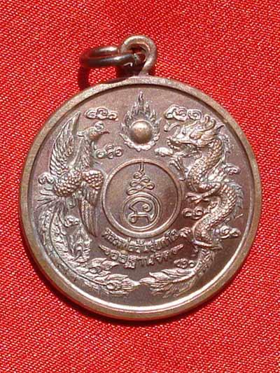 เหรียญหงษ์มังกรหลังลายเซ็นต์ รุ่น 1 สุดยอด พระเครื่อง หลวงพ่ออุ้น วัดตาลกง เนื้อนวะโลหะ ปี 2547