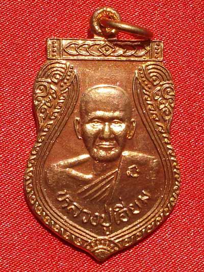 เหรียญเสมา พระเครื่อง หลวงปู่เอี่ยม วัดสะพานสูง เนื้อทองแดง รุ่น 100 ปี ปี 2539