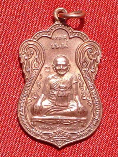 เหรียญกนกรุ่นแรก พระเครื่อง หลวงปู่หงษ์ พรหมปัญโญ เนื้อทองแดง วัดเพชรบุรี ปี2541