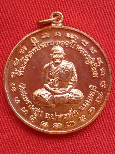 เหรียญกลม หลวงปู่เอี่ยม พระเครื่อง วัดสะพานสูง เนื้อทองแดง รุ่น 111 ปี ปี 2550