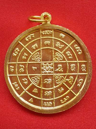 เหรียญกลม หลวงปู่เอี่ยม พระเครื่อง วัดสะพานสูง เนื้อกะไหล่ทอง รุ่น 111 ปี ปี 2550 1