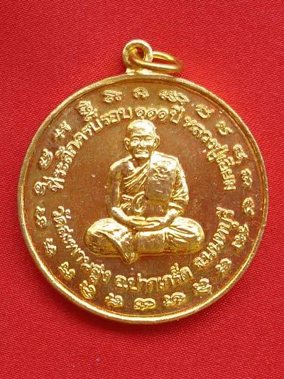 เหรียญกลม หลวงปู่เอี่ยม พระเครื่อง วัดสะพานสูง เนื้อกะไหล่ทอง รุ่น 111 ปี ปี 2550