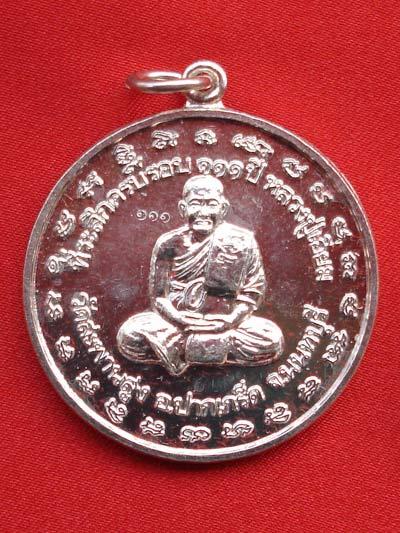 เหรียญกลม หลวงปู่เอี่ยม พระเครื่อง วัดสะพานสูง เนื้อเงิน รุ่น 111 ปี ปี 2550 น่าบูชามาก