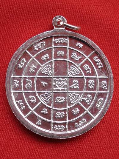 เหรียญกลม หลวงปู่เอี่ยม พระเครื่อง วัดสะพานสูง เนื้อเงิน รุ่น 111 ปี ปี 2550 น่าบูชามาก 1