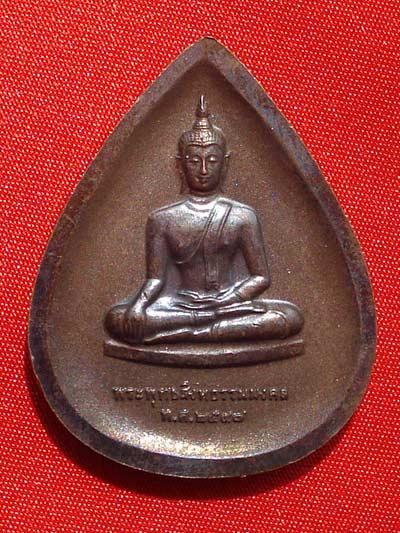เหรียญทรงหยดน้ำพระพุทธสิงหธรรมมงคล ปลุกเสกพิธีเดียวกันกับ พระหลวงปู่ทวดหลัง ภ.ป.ร. ปี 2547
