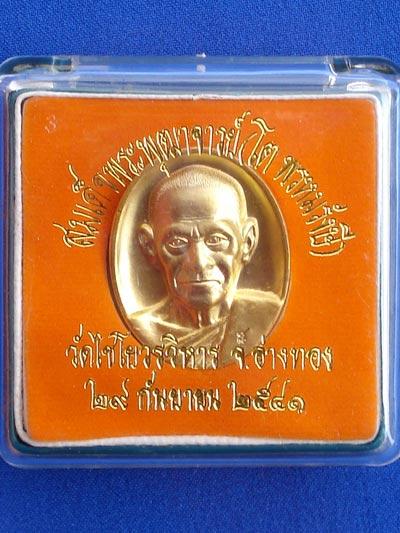 เหรียญรูปใข่ พระเครื่อง สมเด็จโต พรหมรังสี หลังภปร เนื้ออัลปาก้าชุบทอง ปี 2541 No.๓๗๕๘ 2
