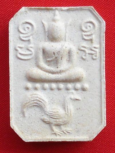 พระเนื้อผง หลวงพ่อปาน วัดบางนมโค พิมพ์ทรงไก่หางพวง รุ่นเสาร์๕ พระเครื่อง เมืองกรุงศรีฯ ปี 2536
