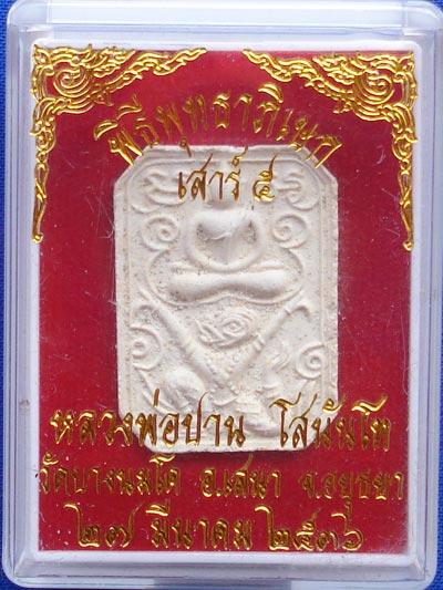 พระเนื้อผง หลวงพ่อปาน วัดบางนมโค พิมพ์ทรงหนุมาน รุ่นเสาร์๕ พระเครื่อง เมืองกรุงศรีฯ ปี 2536 2