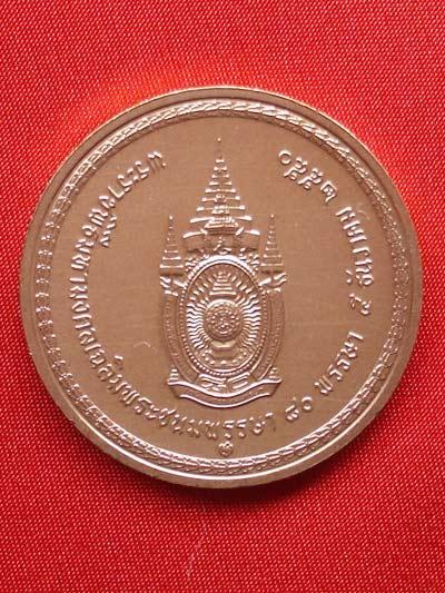 เหรียญในหลวงรัชกาลที่ 9 พระราชพิธีมหามงคลเฉลิมพระชมมพรรษา 80 พรรษา  กรมธนารักษ์สร้าง ปี 2550 1