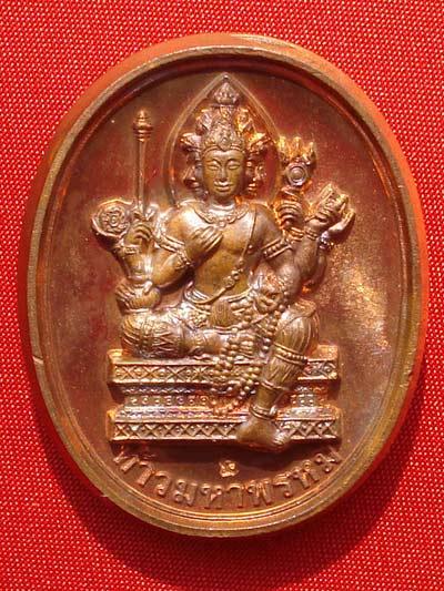 เหรียญพระพิฆเนศวร์-พระพรหม พระเครื่อง หลวงปู่หงษ์ พรหมปัญโญ เนื้อทองแดง วัดเพชรบุรี ปี 2547 1
