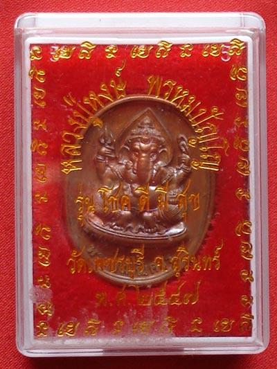 เหรียญพระพิฆเนศวร์-พระพรหม พระเครื่อง หลวงปู่หงษ์ พรหมปัญโญ เนื้อทองแดง วัดเพชรบุรี ปี 2547 2