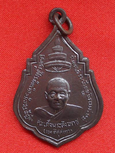 พระเครื่อง เหรียญปั๊มสมเด็จพระสังฆราช(แพ) รุ่นแรก เนื้อทองแดงรมดำ ปี 2511