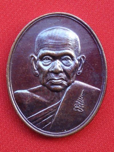 พระเครื่อง เหรียญรูปใข่ รูปเหมือน หลวงปู่เจือ วัดกลางบางแก้ว รุ่นไตรมาส เนื้อทองแดงรมดำ ปี 2550