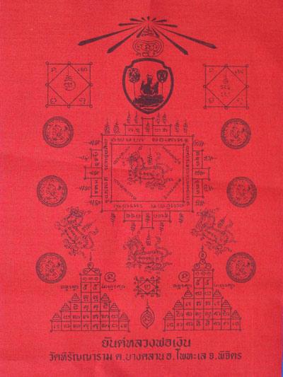ผ้ายันต์ สีแดง หลวงพ่อเงิน วัดบางคลาน พระเครื่อง เมืองพิจิตร น่าบูชาติดบ้านหรือร้านค้าครับ
