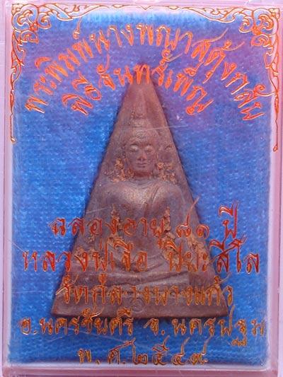 พระพิมพ์นางพญาสดุ้งกลับ เนื้อทองเหลืองหล่อโบราณ หลวงปู่เจือ วัดกลางบางแก้ว ปี 2549 2