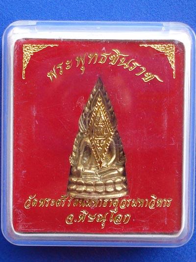 พระพุทธชินราช รุ่น อินโดจีน (ย้อนยุค) เสาร์ 5  วัดพระศรีรัตนมหาธาตุ จ.พิษณุโลก ปี2536 3