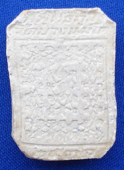 พระเนื้อผง หลวงพ่อปาน วัดบางนมโค พิมทรงพ์นก รุ่นเสาร์๕ พระเครื่อง เมืองกรุงศรีฯ ปี 2536 1