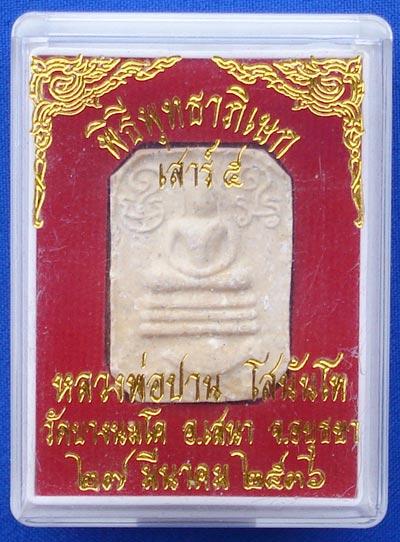 พระเนื้อผง หลวงพ่อปาน วัดบางนมโค พิมทรงพ์นก รุ่นเสาร์๕ พระเครื่อง เมืองกรุงศรีฯ ปี 2536 2