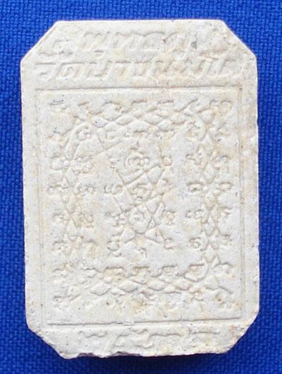 พระเนื้อผง หลวงพ่อปาน วัดบางนมโค พิมพ์ทรงเม่น รุ่นเสาร์๕ พระเครื่อง เมืองกรุงศรีฯ ปี 2536 1