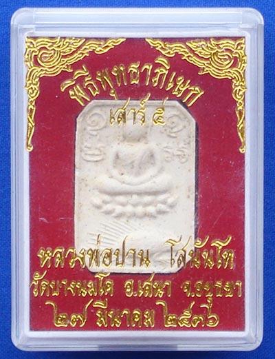 พระเนื้อผง หลวงพ่อปาน วัดบางนมโค พิมพ์ทรงเม่น รุ่นเสาร์๕ พระเครื่อง เมืองกรุงศรีฯ ปี 2536 2