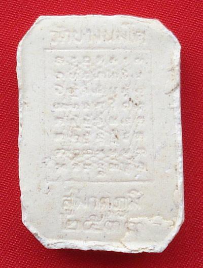 พระเนื้อผง หลวงพ่อปาน วัดบางนมโค พิมพ์ทรงปลา รุ่นสู่มาตุภูมิ พระเครื่อง เมืองกรุงศรีฯ ปี 2533 1