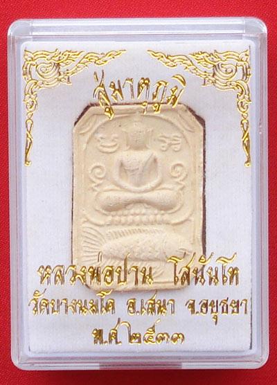 พระเนื้อผง หลวงพ่อปาน วัดบางนมโค พิมพ์ทรงปลา รุ่นสู่มาตุภูมิ พระเครื่อง เมืองกรุงศรีฯ ปี 2533 2