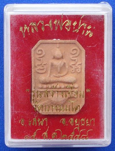 พระหลวงพ่อปาน วัดบางนมโค พิมพ์ทรงนก รุ่นสร้างเขื่อน พระเครื่อง เมืองกรุงศรีฯ ปี 2548 3