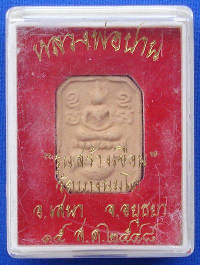 พระหลวงพ่อปาน วัดบางนมโค พิมพ์ทรงไก่ รุ่นสร้างเขื่อน พระเครื่อง เมืองกรุงศรีฯ ปี 2548 3