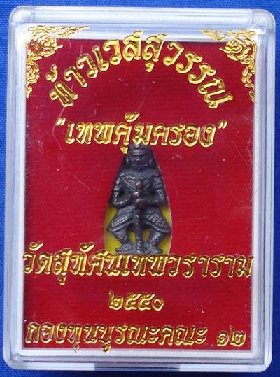 ท้าวเวสสุวรรณ(ท้าวเวสสุวัณ) รุ่นเทพคุ้มครอง เนื้อโลหะรมดำ พระเครื่อง วัดสุทัศนฯ ปี 255 2