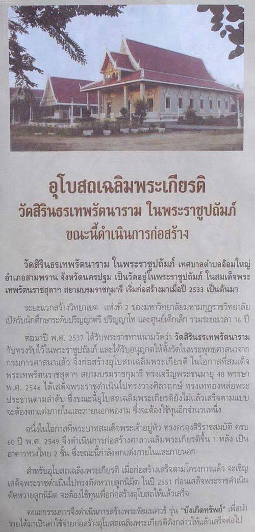 พระพิฆเนศวร์  รุ่นบังเกิดทรัพย์ เนื้อสัตตโลหะ พิธีมงคลเทวาภิเษก ณ ปราสาทพนมรุ้ง ปี 2549 สวยมาก 5