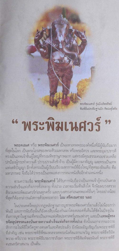 พระพิฆเนศวร์  รุ่นบังเกิดทรัพย์ เนื้อสัตตโลหะ พิธีมงคลเทวาภิเษก ณ ปราสาทพนมรุ้ง ปี 2549 สวยมาก 6