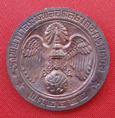 เหรียญคุ้มเกล้า เนื้อนวโลหะ สร้างโรงพยาบาลภูมิพลฯ  พิธีใหญ่กองทัพอากาศสร้าง  ปี 2522 นิยมครับ 1