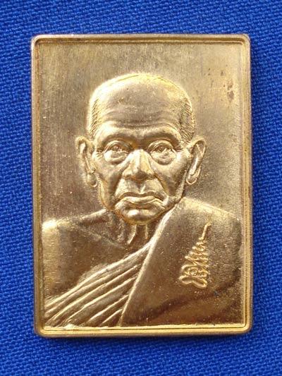เหรียญสี่เหลี่ยม หลวงปู่เจือ วัดกลางบางแก้ว หลังยันต์เทพรำจวน รุ่นไตรมาส เนื้อทองผสม ปี 2550