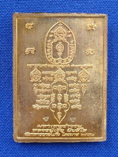 เหรียญสี่เหลี่ยม หลวงปู่เจือ วัดกลางบางแก้ว หลังยันต์เทพรำจวน รุ่นไตรมาส เนื้อทองผสม ปี 2550 1